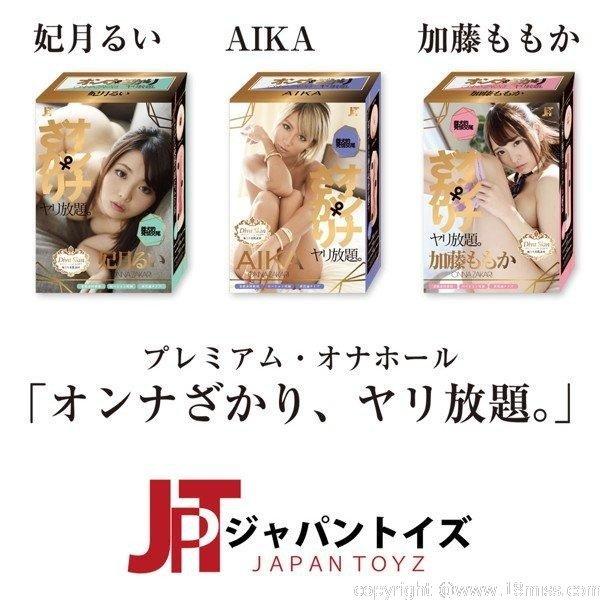 淫女慾望 妃月留衣 JAPAN TOYZ 日本玩具 放題 妃月るい 發情的女人 雌犬的發情交尾