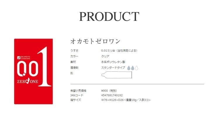 日本岡本0.01