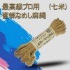 日本NPG最高級蜜蝋麻縄-7米