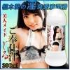 日本NPG  美人女僕 樞木葵 淫汁愛液潤滑劑-200ml