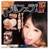 日本KMP - 蓮實克蕾兒 (蓮実クレア) 鬼之口交洞穴 IV 舌震動 口咬震動款自慰器