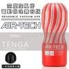 日本Tenga Air-Tech VC Regular 真空吸力飛機杯 (TENGA Vacuum Controller專用)