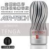 日本TENGA AIR-TECH 重複使用型真空杯飛機杯 超級 VC 型