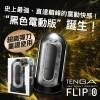 日本TENGA FLIP 0(ZERO)ELECTRONIC VIBRATION BLACK(黒色刺激版)
