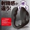 日本Precious男用爆射延時環-射精感500 采用醫用矽膠