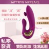 MyToys - MyPearl - Red Violet