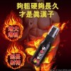 德國EROS Stimulation Spray Arnica & Clove復活男性XXL延遲噴霧 30ML