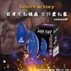日本Love Factory 電動後庭 變頻震動塞 - enema型