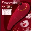 Mytoys Seahorse小海馬 6x6段吮吸震動雙頭可用按摩棒-紅色