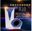 日本Rends A10 Piston SA 電動活塞自慰器 智能編程APP互動飛機杯