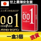日本OKAMOTO岡本 0.01 異次元密著感 超薄 (3片)