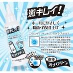 日本Rends 自慰器用清洗液 150ml