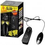 日本 KMP - 裏極天 E-shock 電擊刺激感震蛋