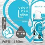 日本Magic Eyes Lotion Washfree Type免洗滑液-180ml