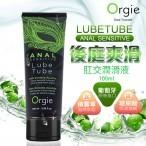 葡萄牙 Orgie - 後庭爽滑潤滑液 - 100毫升