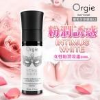 葡萄牙 Orgie Intimus White 私處粉嫩霜