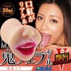 日本KMP‧鬼 第5代-松本 口交口爆名器