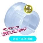 日本NPG安心清潔包莖矯正環(運動時佩戴)