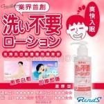 日本RENDS免清洗潤滑液【濃厚型】145ML