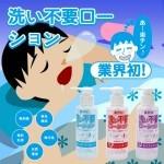日本RENDS免清洗潤滑液[標準型]+[濃厚型]+[濕潤型]一套