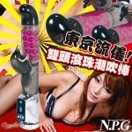 日本NPG 東京流儀 7+8段 G點激震電動按摩棒
