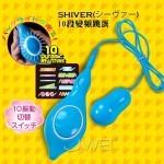 日本NPG*SHIVER 10段變頻時尚震動跳蛋