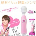 日本Pink Denma 矛盾大對決.絕對高潮AV棒(第三代)粉色