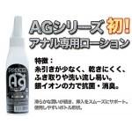 日本.A-one AG+銀離子系列-後庭專用潤滑液 120ml