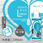 Magic Eyes Lotion (No wash) 180ml