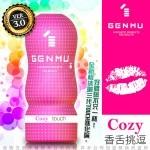 日本GENMU 三代 COZY 香舌挑逗 新素材 緊緻加強版 吸吮真妙杯-桃紅