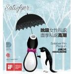 德國Satisfyer 企鵝2代吮吸式私處按摩器