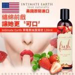 美國Intimate-Earth Fresh Strawberries 水果味口愛潤滑液-草莓 120ml (可食用)