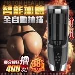 日本RENDS Piston heart IR-全智能活塞 電動飛機杯 智能加熱 全自動6段伸縮