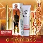 日本MEN'S MAX Onamasu Cream男用增大軟膏15G