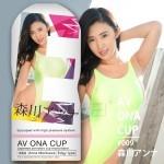日本NPG AV ONA CUP #009 超人氣女優自慰杯-森川アンナ