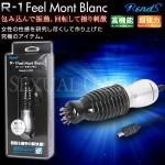 日本RENDS-R-1 FEEL MONT BLANC 旋風激震高速迴轉棒 (R-1配件)
