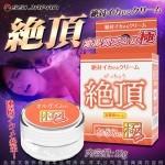 日本SSI JAPAN潤滑凝膠50倍【女性用】絶頂即効瞬殺至極2催情潤滑液(12g)