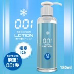 SSI Disposable Ice Feeling ICE Lubricant