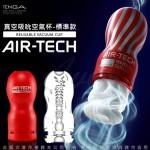 日本 TENGA AIR-TECH 空壓旋風杯 飛機杯-標準 可重複使用型