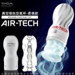 日本 TENGA AIR-TECH 空壓旋風杯 飛機杯-超柔 可重複使用型