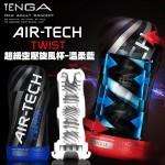 日本TENGA-超級空壓旋風杯飛機杯(重複使用)溫柔藍
