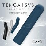 日本TENGA SVS 3頻5速強力震動可彎曲G點按摩器(防水充電)-海軍藍