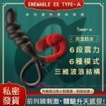 日本Wild One- ENEMABLE EX Type-α 前列腺快感刺激器