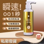 Warming Wash-Free Lubricant 180ML - Hot