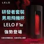 瑞典LELO F1s Developer's Kit - Red 研發者套裝 男用飛機杯-紅色
