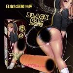日本Toysheart Black Gal L-ONE 名器飛機杯