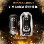 日本TENGA FLIP ORB STRONG ORANGE CRASH 動感球體飛機杯 狂奔橙 刺激硬版
