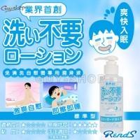 日本RENDS免清洗潤滑液【標準型】145ML