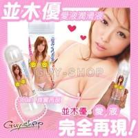 日本NPG*並木優 - 鮮嫩欲滴美味愛液潤滑液(360ml)