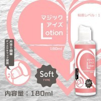 日本Magic Eyes Lotion Soft Type潤滑液-180ml